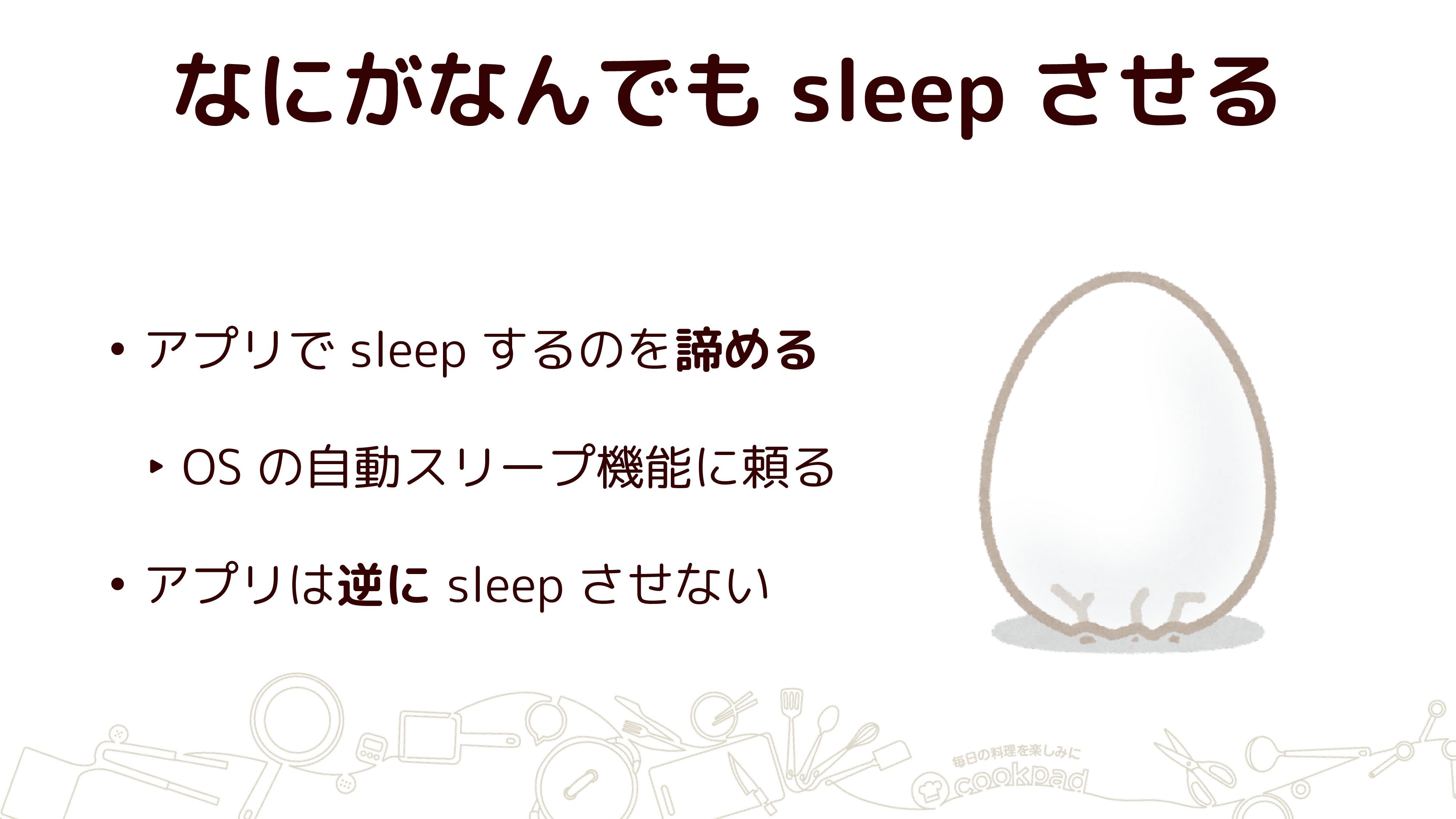 なにがなんでも sleep させる • アプリで sleep するのを諦める ‣ OS の自動...