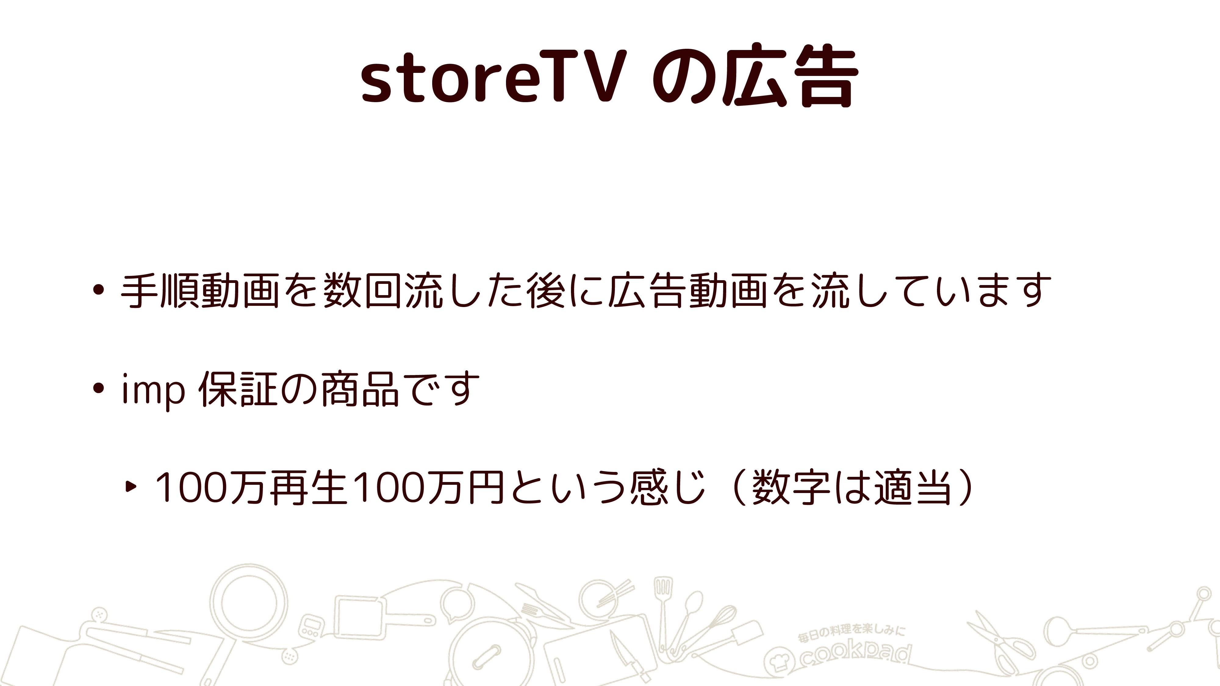 storeTV の広告 • 手順動画を数回流した後に広告動画を流しています • imp 保証の...