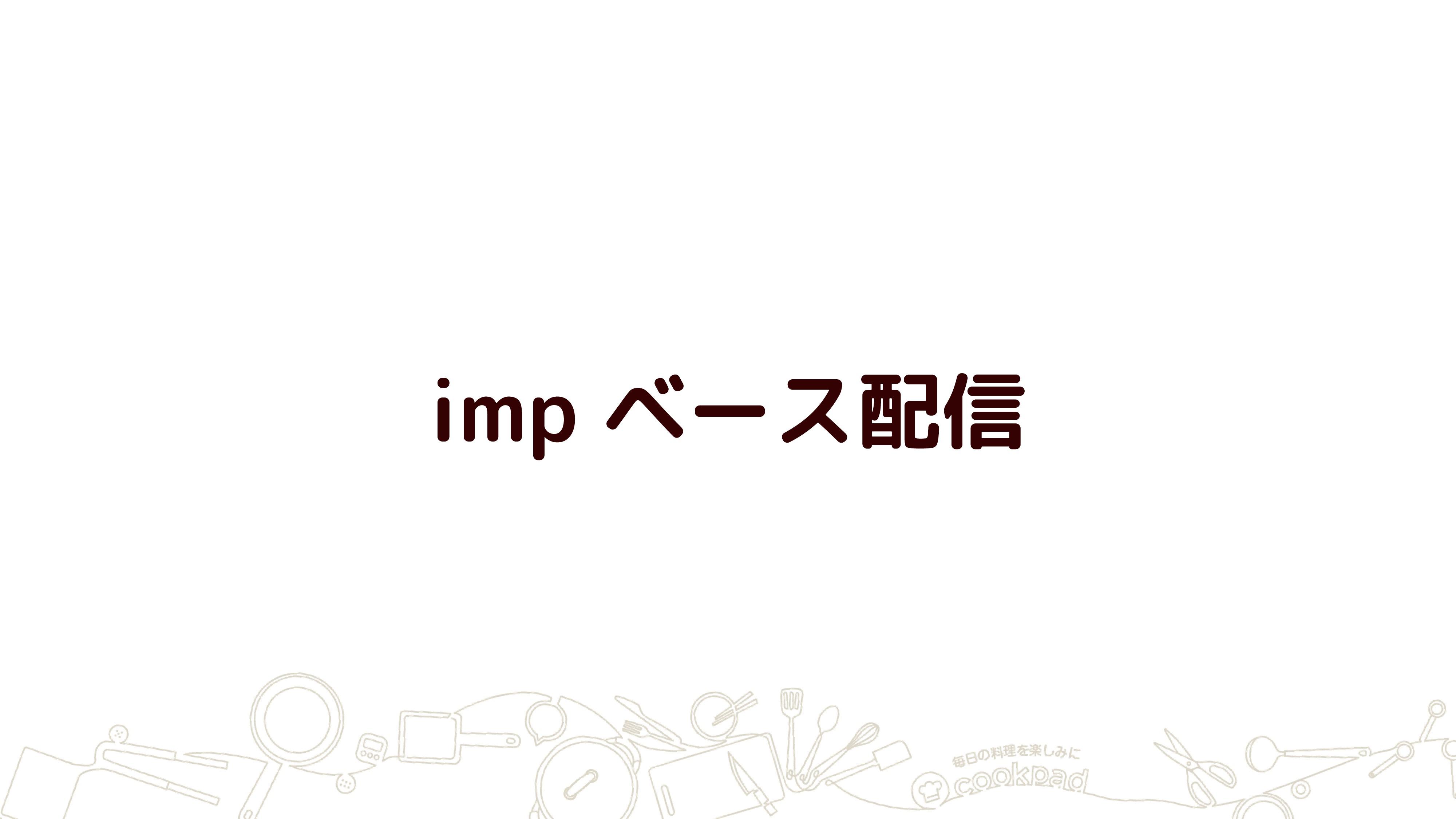 imp ベース配信