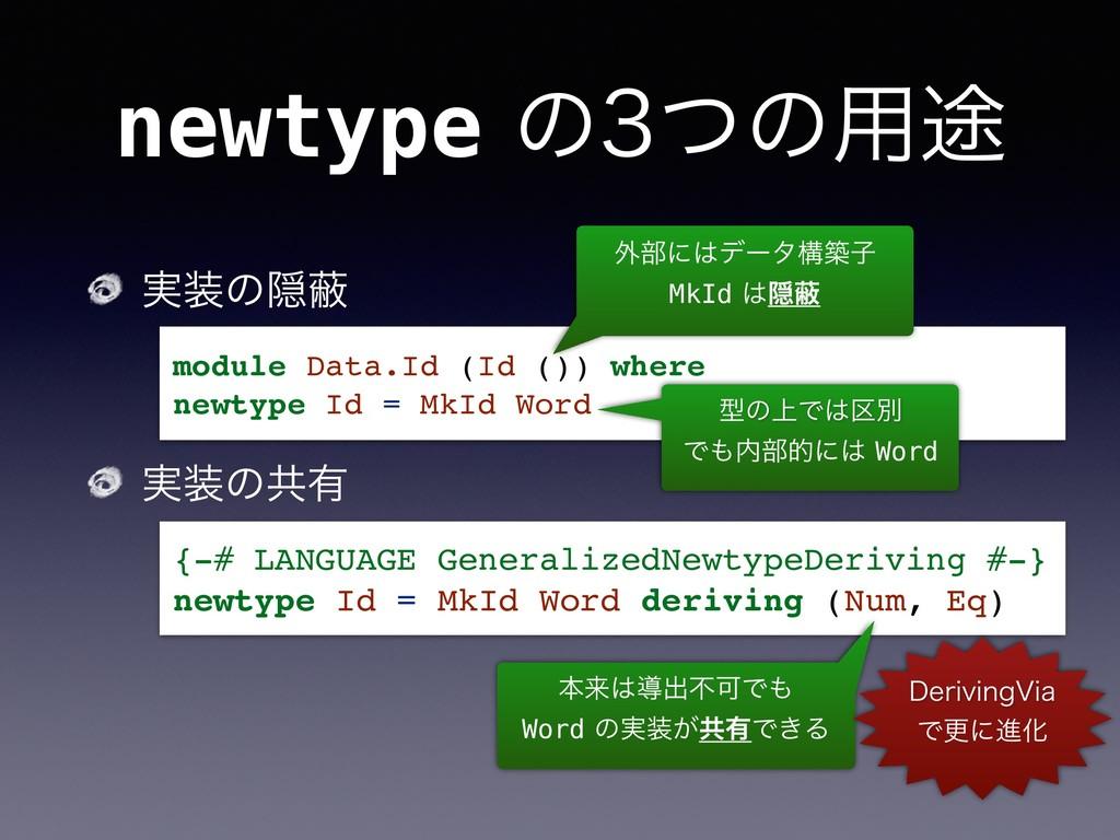 newtypeͷͭͷ༻్ ࣮ͷӅṭ ࣮ͷڞ༗ module Data.Id (Id (...