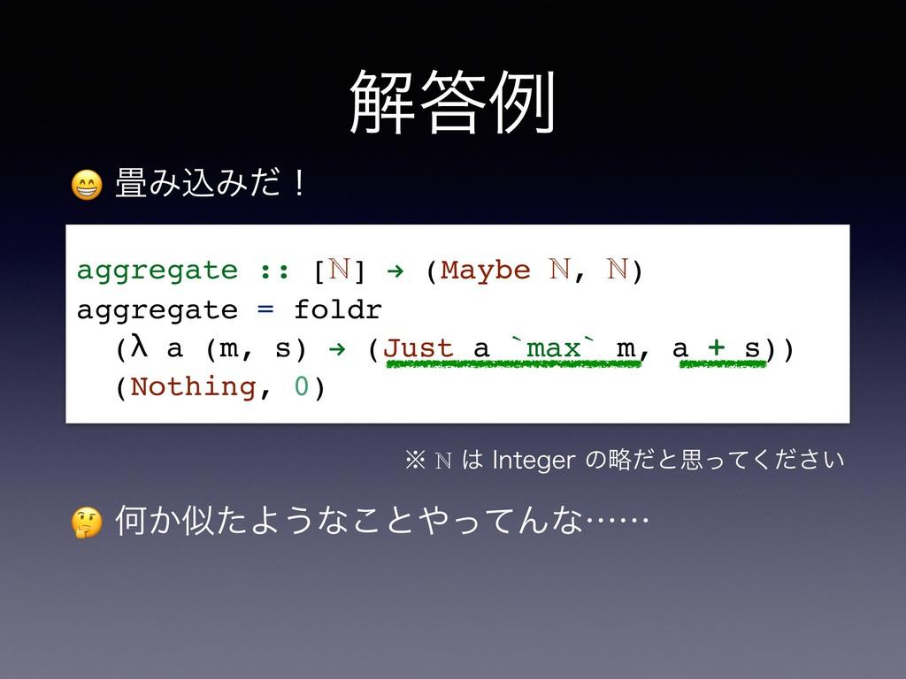 ղྫ  ΈࠐΈͩʂ aggregate :: [ℕ] ! (Maybe ℕ, ℕ) agg...