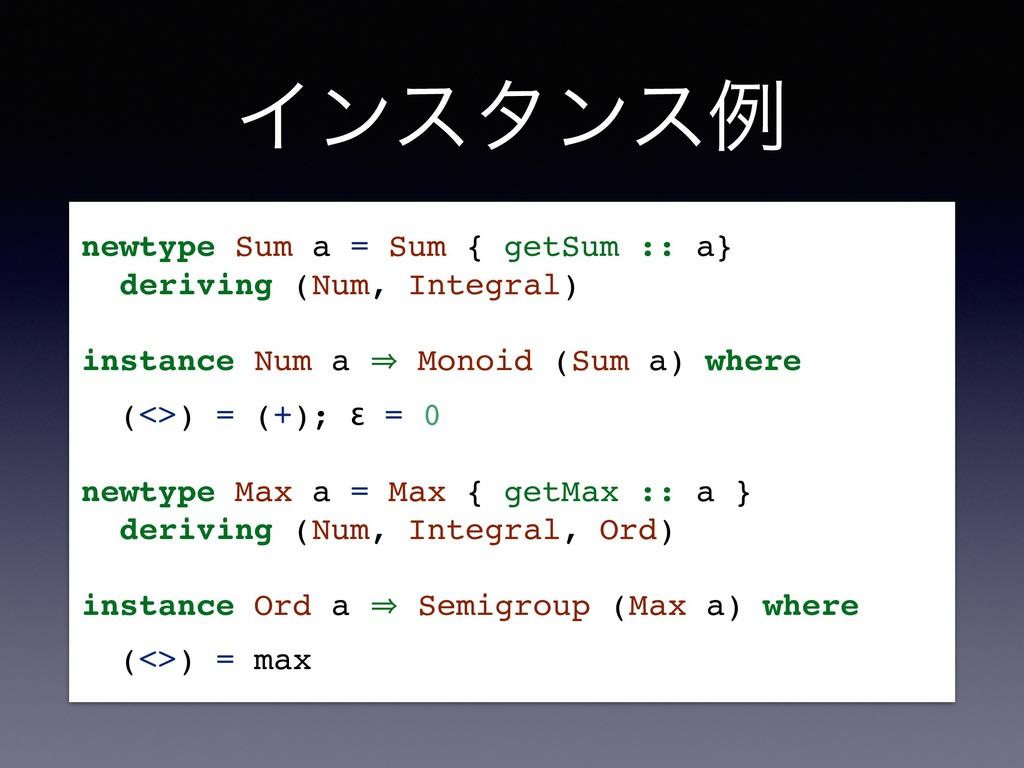 Πϯελϯεྫ newtype Sum a = Sum { getSum :: a} deri...