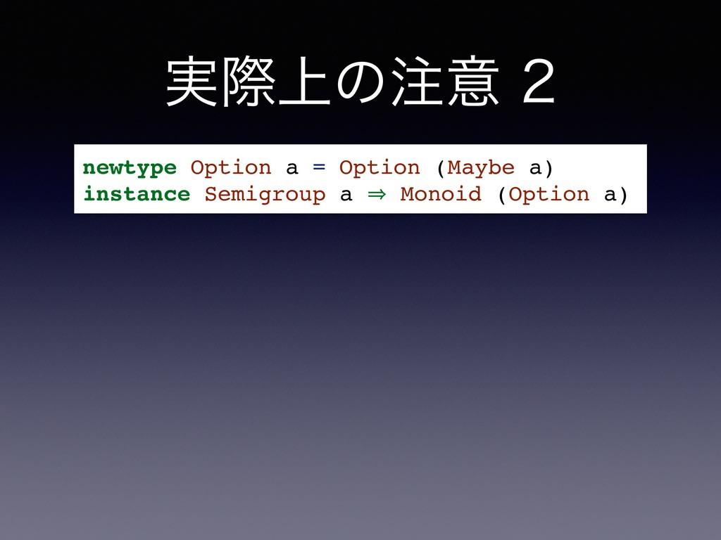 ࣮ࡍ্ͷҙ newtype Option a = Option (Maybe a) in...
