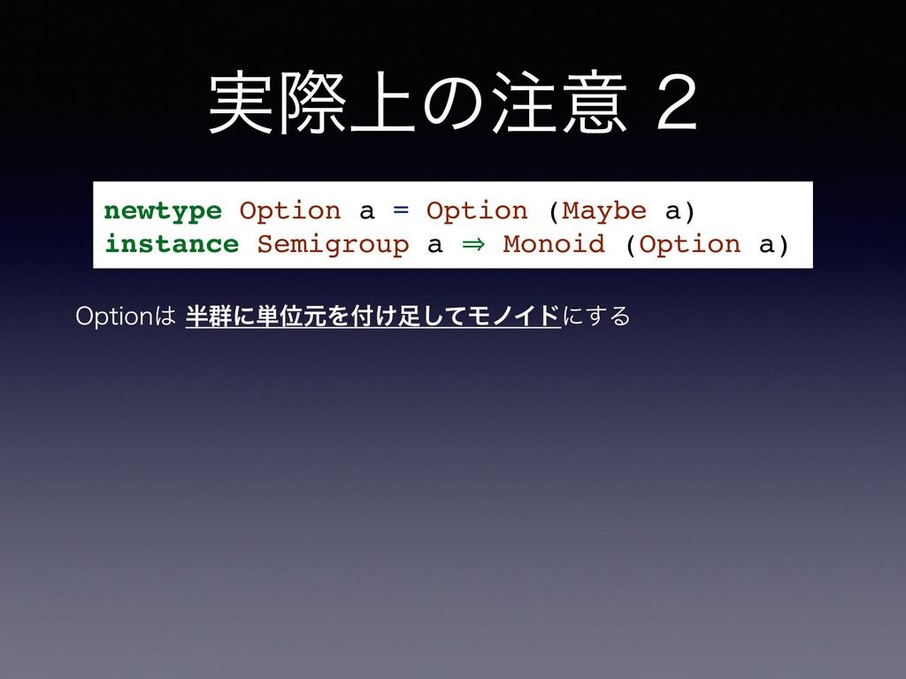 ࣮ࡍ্ͷҙ 0QUJPO܈ʹ୯ҐݩΛ͚ͯ͠ϞϊΠυʹ͢Δ newtype Op...