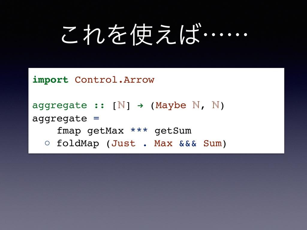 ͜ΕΛ͑ʜʜ import Control.Arrow aggregate :: [ℕ] ...