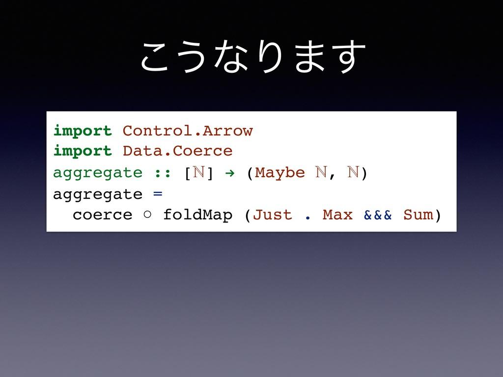 ͜͏ͳΓ·͢ import Control.Arrow import Data.Coerce ...