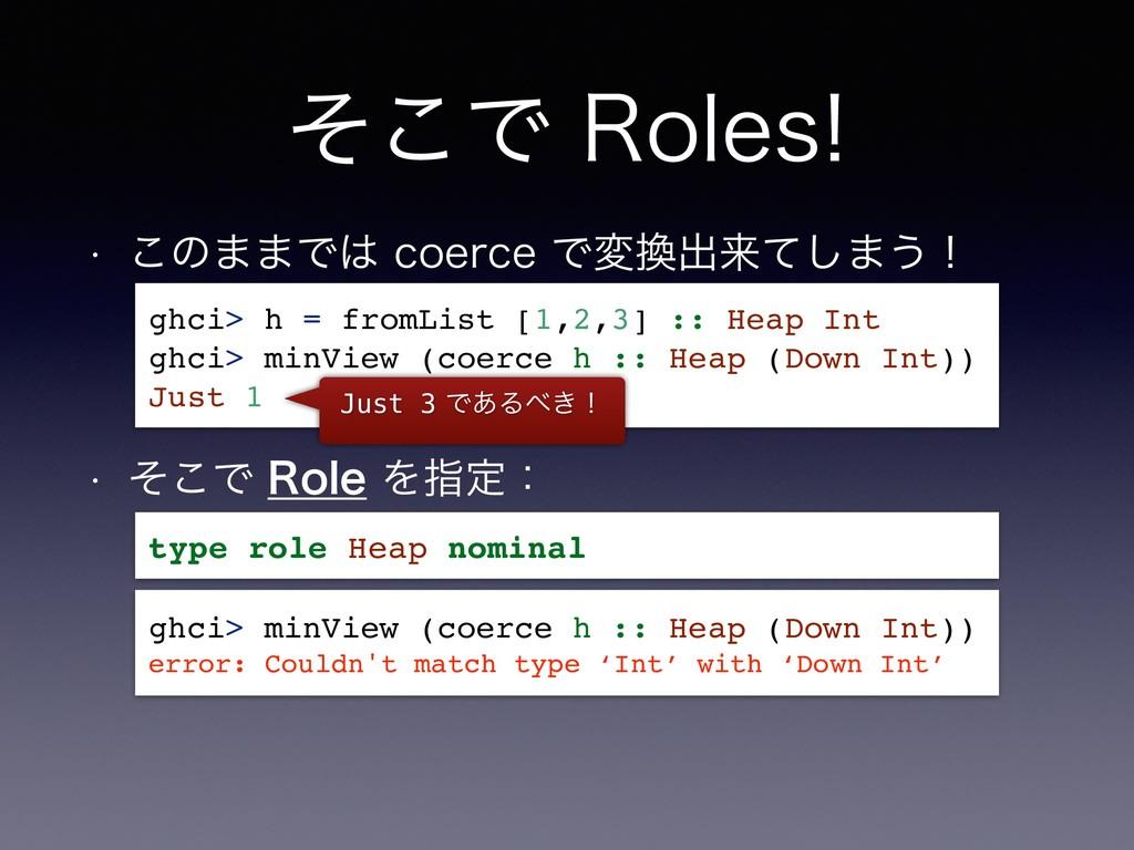 ͦ͜Ͱ3PMFT w ͜ͷ··ͰDPFSDFͰมग़དྷͯ͠·͏ʂ type role...
