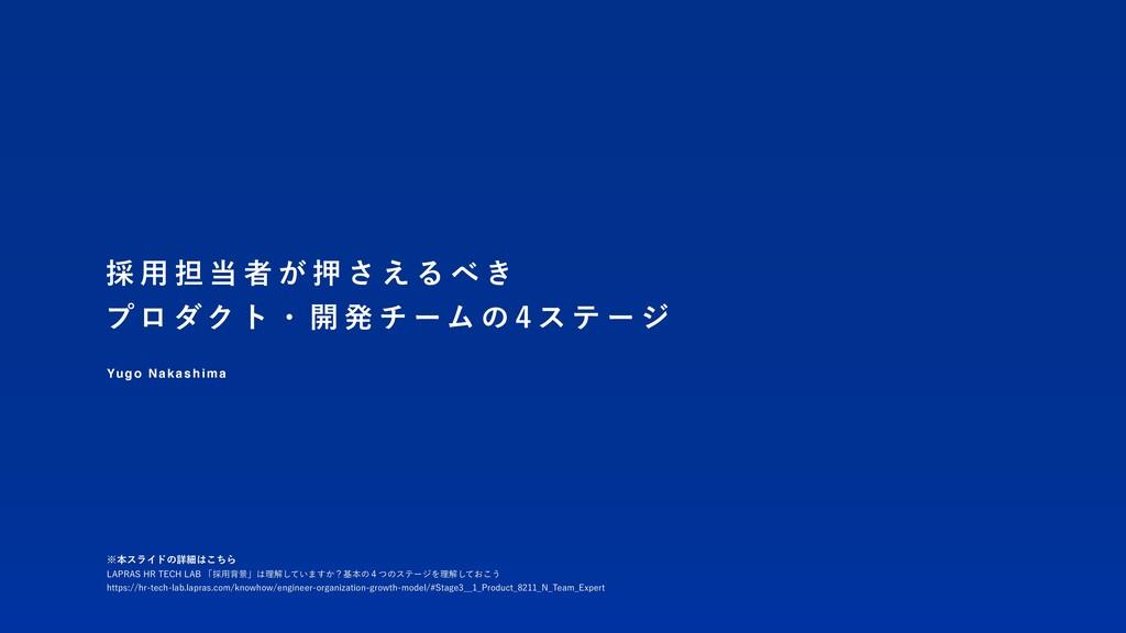 Yugo Nakashima ࠾ ༻ ୲  ऀ ͕ ԡ ͞ ͑ Δ  ͖  ϓ ϩ μΫ...