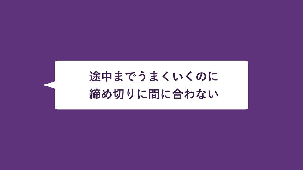 ్த·Ͱ͏·͍͘͘ͷʹ కΊΓʹؒʹ߹Θͳ͍