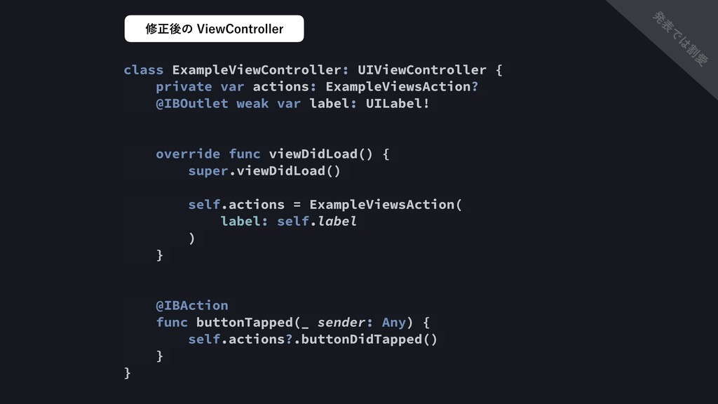 class ExampleViewController: UIViewController {...