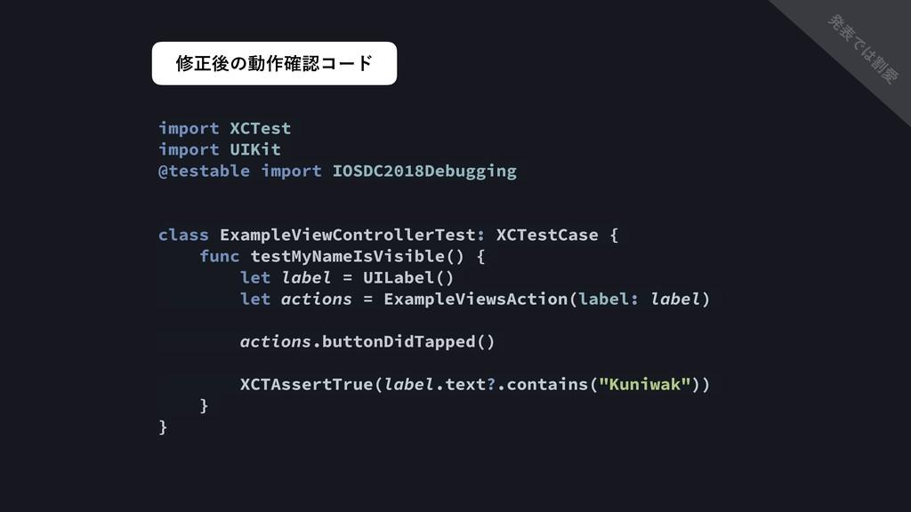 मਖ਼ޙͷಈ࡞֬ίʔυ import XCTest import UIKit @testabl...