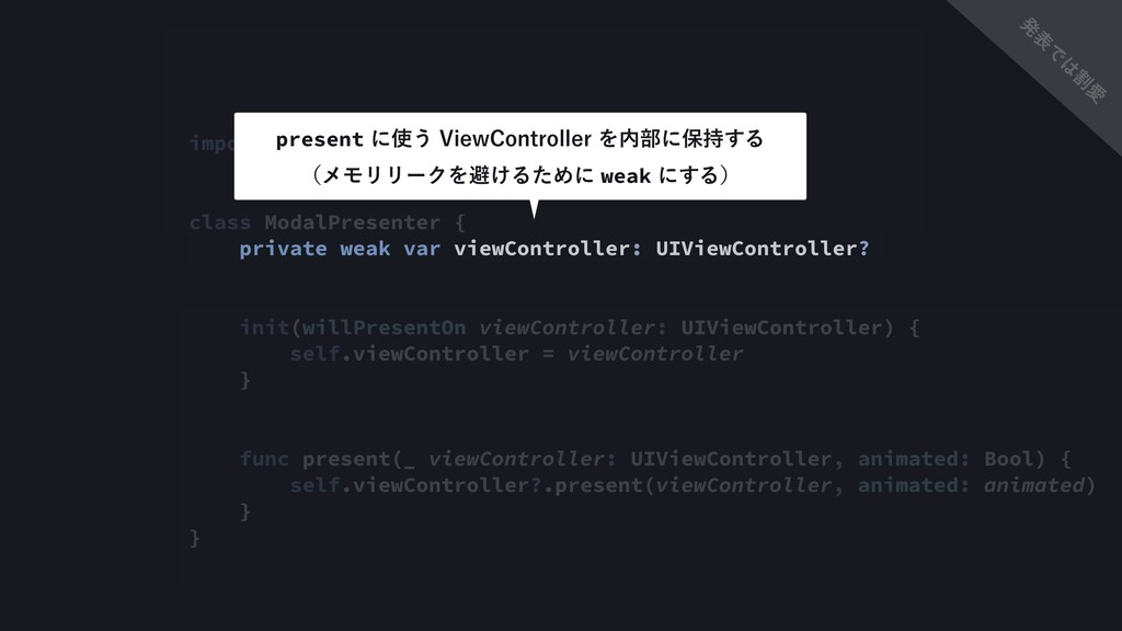 import UIKit class ModalPresenter { private wea...