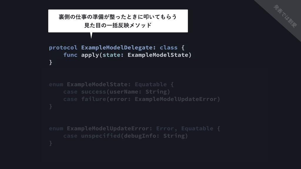 protocol ExampleModelDelegate: class { func app...