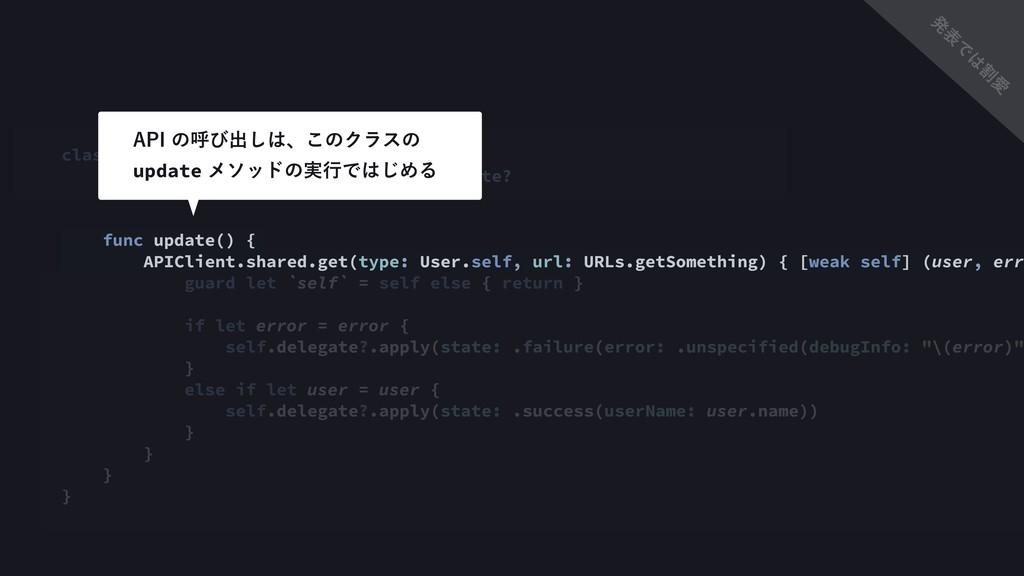 class ExampleModel { weak var delegate: Example...