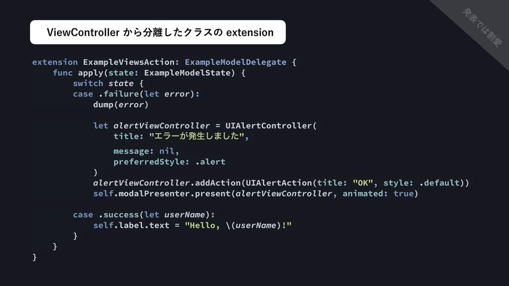 7JFX$POUSPMMFS͔Βͨ͠ΫϥεͷFYUFOTJPO extension E...