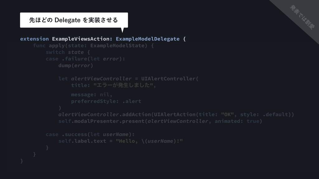 extension ExampleViewsAction: ExampleModelDeleg...