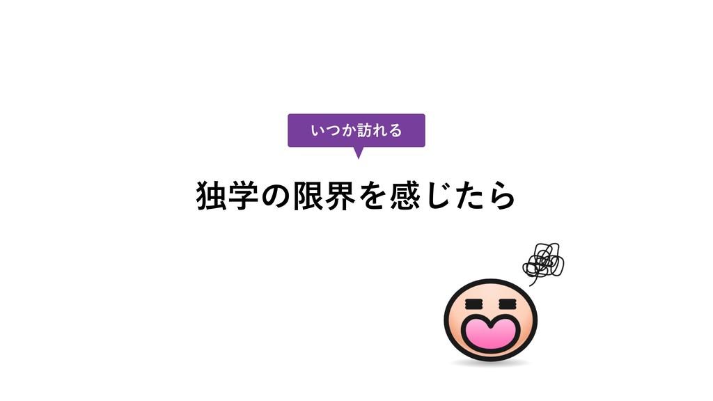 ಠֶͷݶքΛײͨ͡Β ͍͔ͭ๚ΕΔ