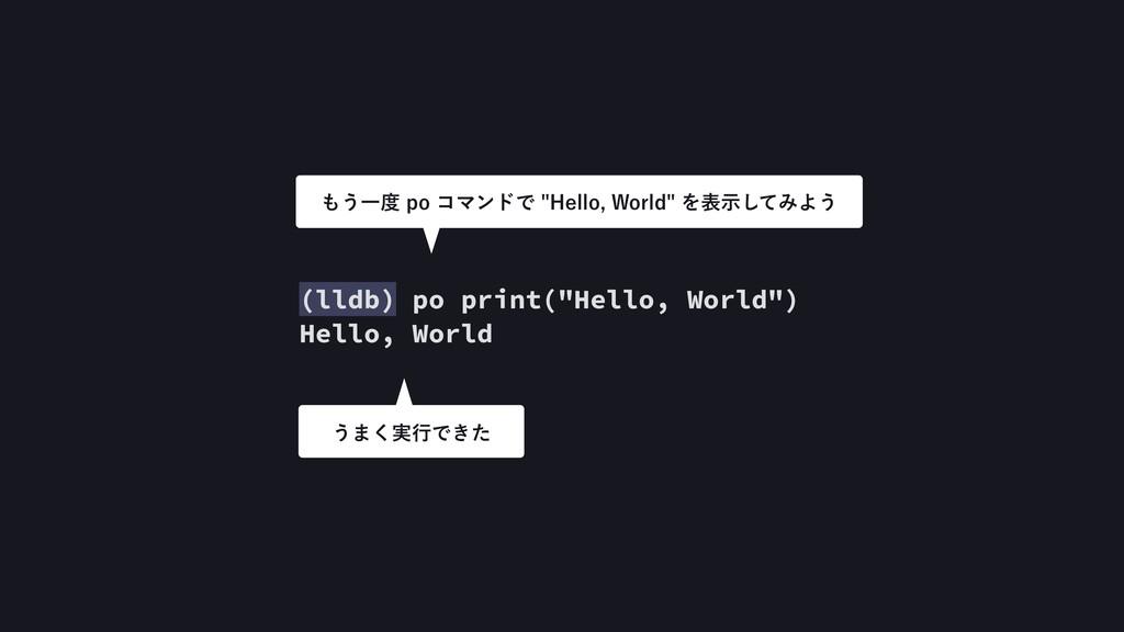 "(lldb) po print(""Hello, World"") Hello, World ͏..."