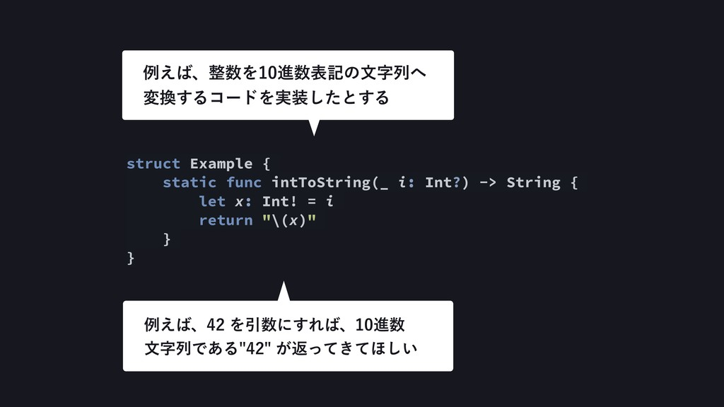 struct Example { static func intToString(_ i: I...