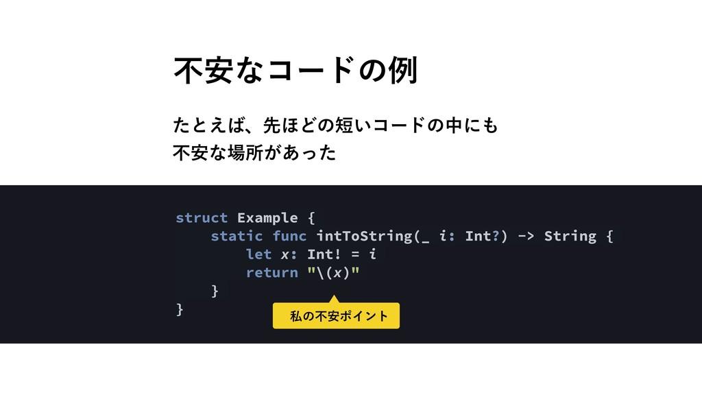 ෆ҆ͳίʔυͷྫ struct Example { static func intToStri...
