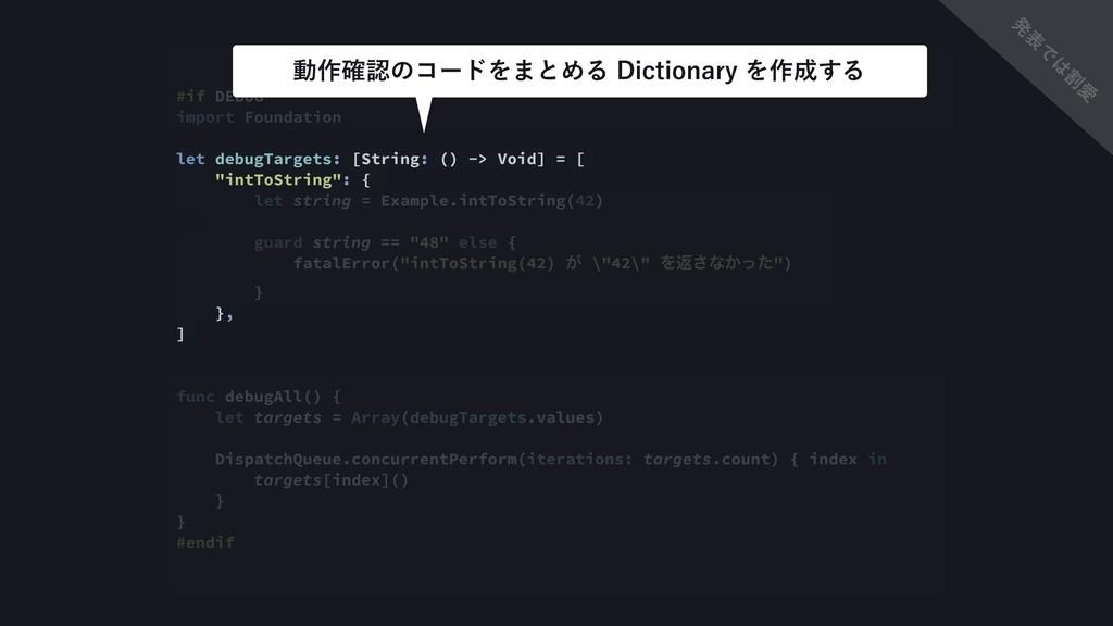 #if DEBUG import Foundation let debugTargets: [...