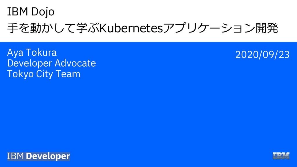 """IBM Dojo !""""#$%&'()*+,-.,/,0123456789: Aya Tokur..."""