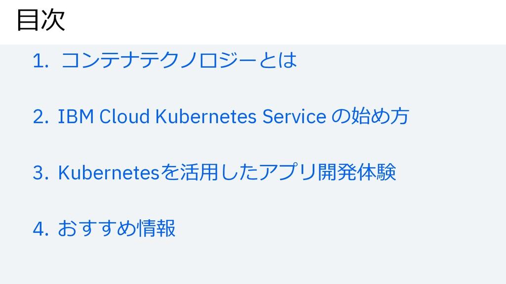 ⽬次 1. コンテナテクノロジーとは 2. IBM Cloud Kubernetes Serv...