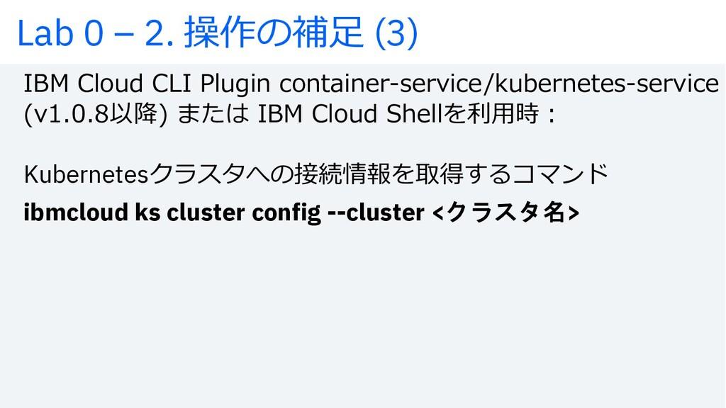 IBM Cloud CLI Plugin container-service/kubernet...