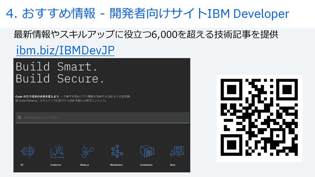 ˛IGÉôô™ÕŒ Ò 9:fiˇWBZ\IBM Developer ibm.biz/IBMDe...