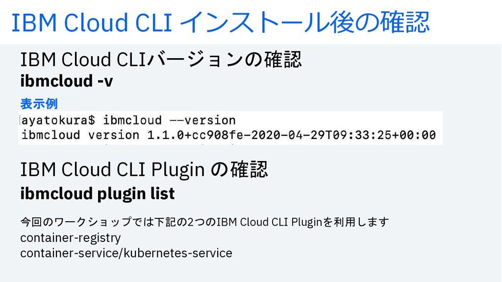 IBM Cloud CLI Z8°\5rªsØ∞ IBM Cloud CLI]^_`&=45 ...