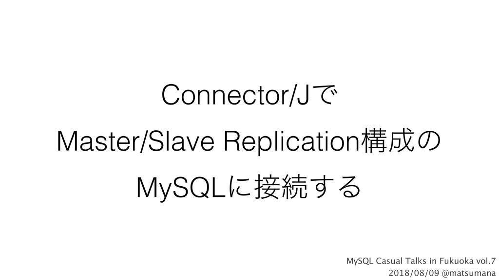 Connector/JͰ Master/Slave Replicationߏͷ MySQLʹ...