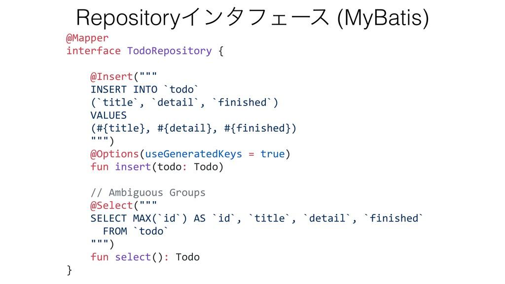 RepositoryΠϯλϑΣʔε (MyBatis) @Mapper interface T...