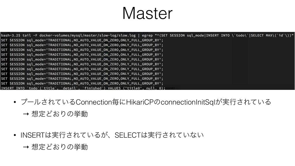 Master • ϓʔϧ͞Ε͍ͯΔConnectionຖʹHikariCPͷconnectio...
