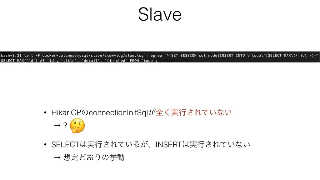 Slave • HikariCPͷconnectionInitSql͕શ࣮͘ߦ͞Ε͍ͯͳ͍ ...