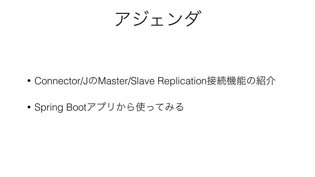 ΞδΣϯμ • Connector/JͷMaster/Slave Replicationଓػ...