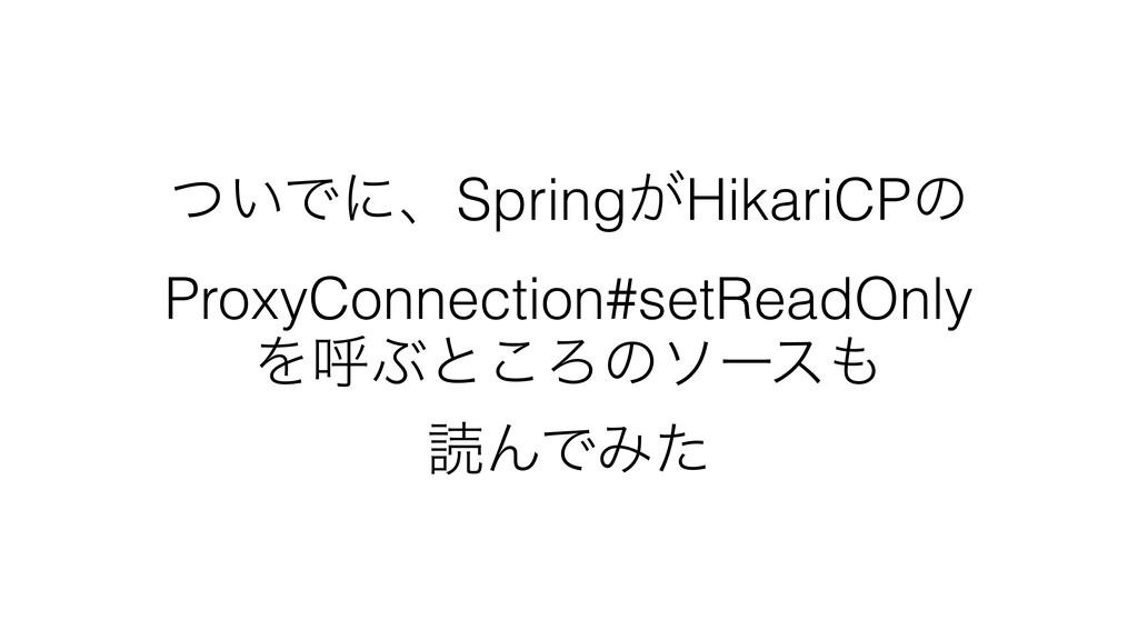 ͍ͭͰʹɺSpring͕HikariCPͷ ProxyConnection#setReadOn...