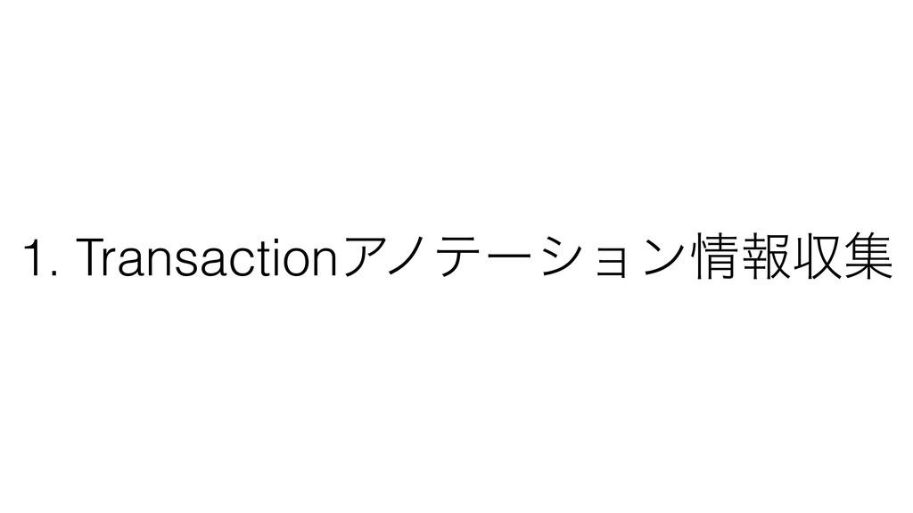 1. TransactionΞϊςʔγϣϯใऩू