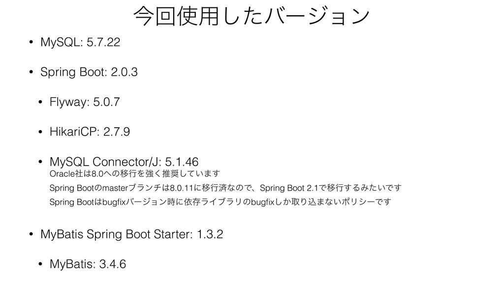 ࠓճ༻ͨ͠όʔδϣϯ • MySQL: 5.7.22 • Spring Boot: 2.0....