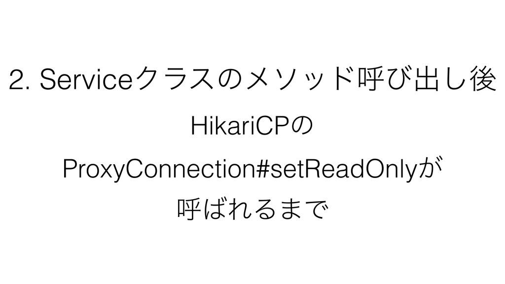 2. ServiceΫϥεͷϝιουݺͼग़͠ޙ HikariCPͷ ProxyConnecti...