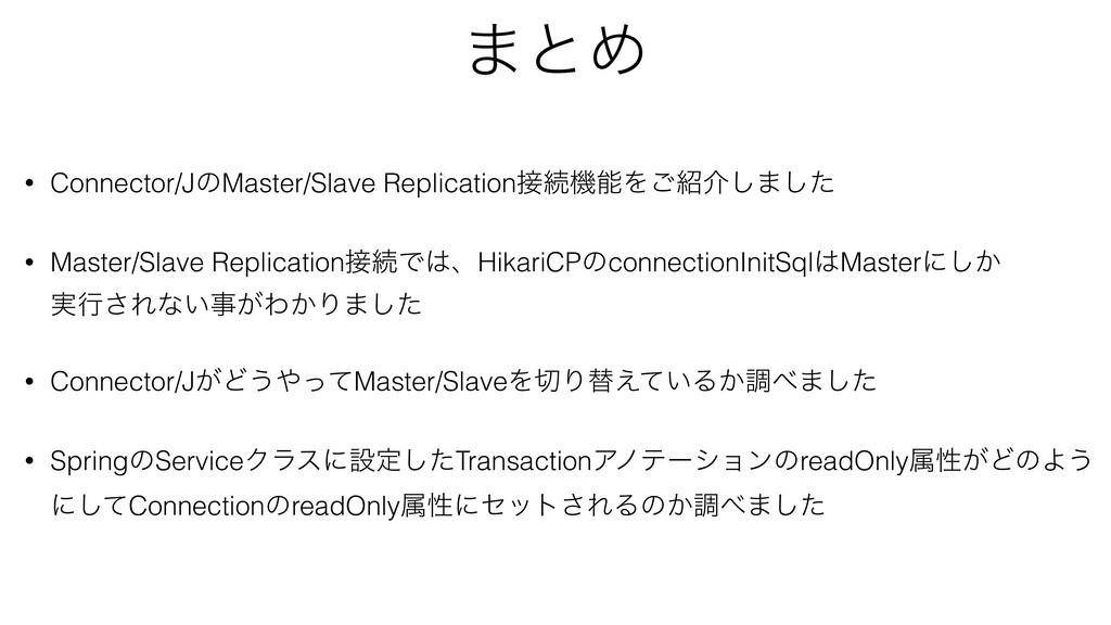 ·ͱΊ • Connector/JͷMaster/Slave ReplicationଓػΛ...