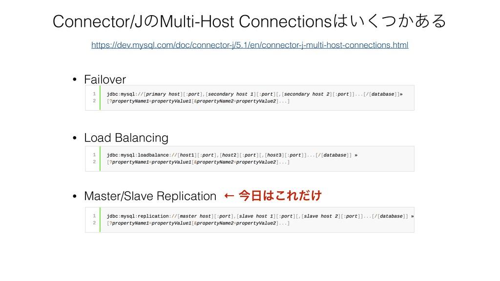 Connector/JͷMulti-Host Connections͍͔ͭ͋͘Δ • Fai...