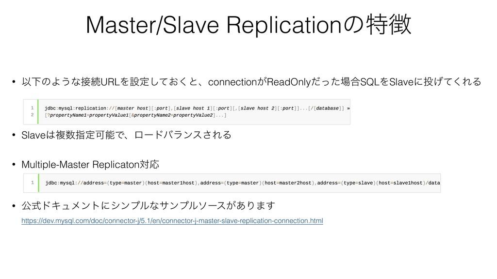 Master/Slave Replicationͷಛ • ҎԼͷΑ͏ͳଓURLΛઃఆ͓ͯ͠...