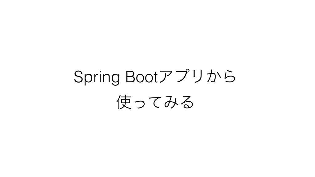 Spring BootΞϓϦ͔Β ͬͯΈΔ
