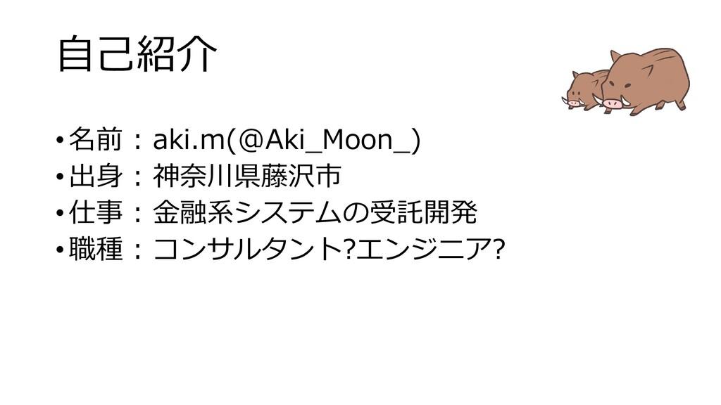自己紹介 •名前 : aki.m(@Aki_Moon_) •出身 : 神奈川県藤沢市 •仕事 ...