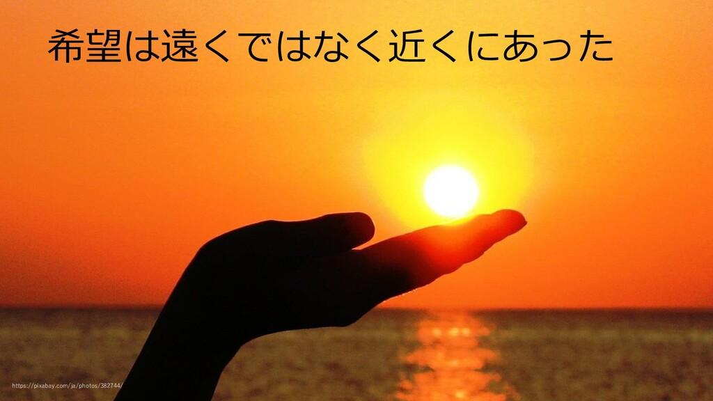 希望は遠くではなく近くにあった https://pixabay.com/ja/photos/3...