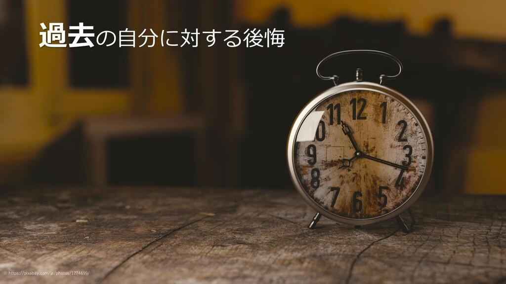 過去の自分に対する後悔 https://pixabay.com/ja/photos/12746...