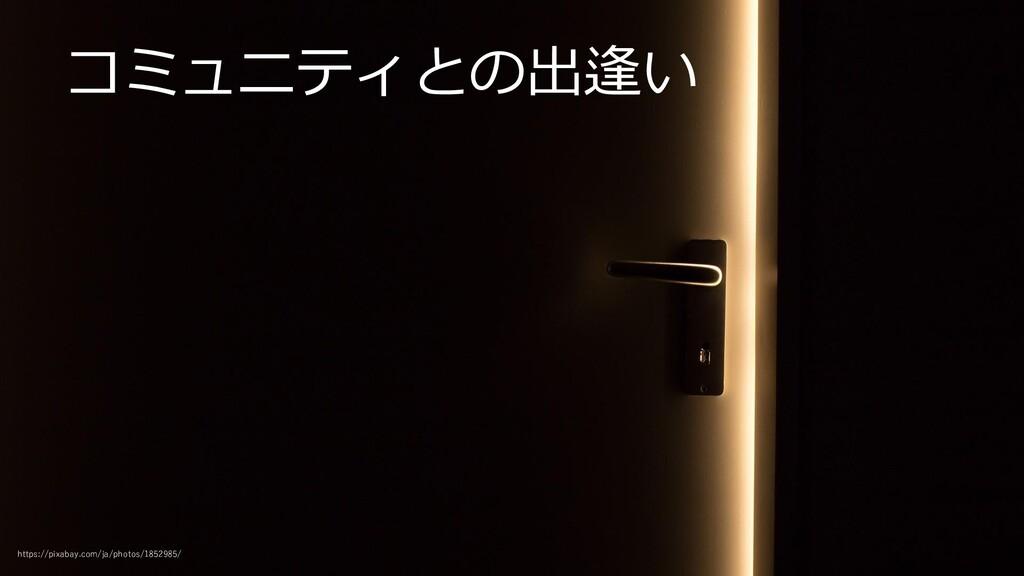 コミュニティとの出逢い https://pixabay.com/ja/photos/18529...