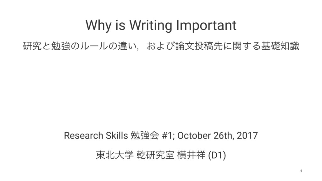 Why is Writing Important ݚڀͱษڧͷϧʔϧͷҧ͍ɼ͓Αͼจߘઌʹ...