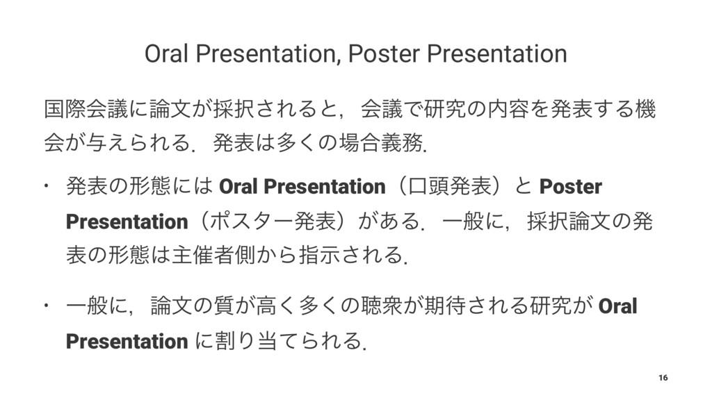 Oral Presentation, Poster Presentation ࠃࡍձٞʹจ͕...