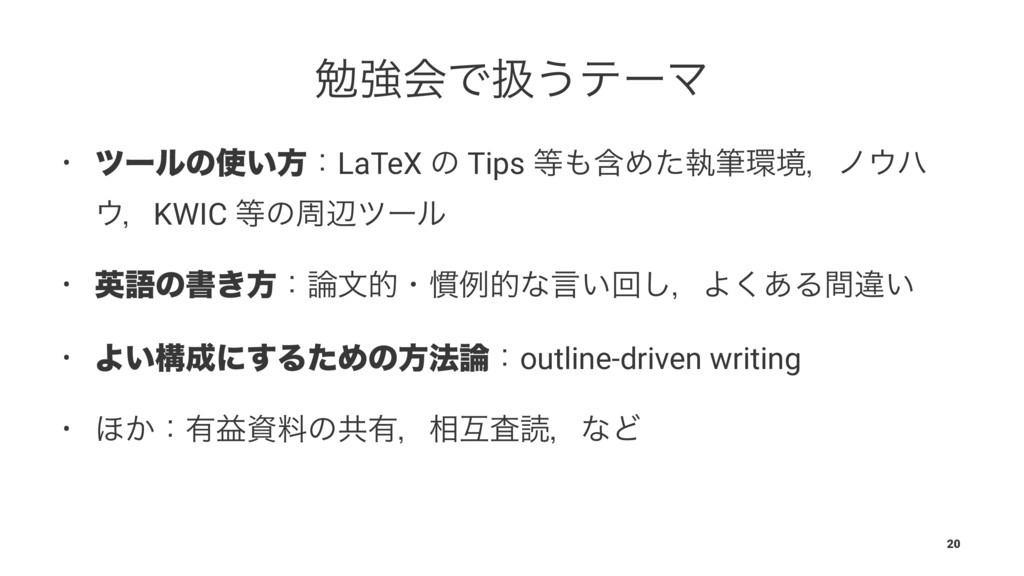 ษڧձͰѻ͏ςʔϚ • πʔϧͷ͍ํɿLaTeX ͷ Tips ؚΊͨࣥචڥɼϊϋ ...